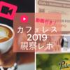 【視察レポ】カフェレスジャパン! 第7回 CAFERES JAPAN CAFE & RESTAURANT JAPAN 2019@パシフィコ横浜