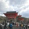 清水寺とその周辺じっくり観光【京都・奈良旅行3日目前編】