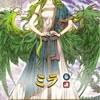 神階英雄「愛の女神 ミラ」がくる!