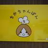 ちかちゃんぱん 兵庫加西市 パン 国産素材 無添加