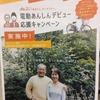 電動あんしんデビュー応援キャンペーン