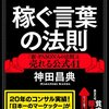 神田昌典著「稼ぐ言葉の法則――「新・PASONAの法則」と売れる公式41」