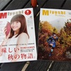 広報みよしは日本一の広報誌!〜三芳町が好きになってしまう魅せ方満載!!