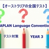 【NAPLAN】オーストラリアの全国テスト、NAPLANのLanguage Conventionsテスト対策