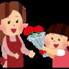 【2019年】母の日 子供と選ぶ 喜ばれるプレゼント