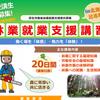 林業就業支援講習 20日間講習in比布 のお知らせ