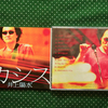 粒揃い。井上陽水さんの17thアルバム『カシス』を購入。聴いた感想を書きました