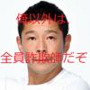 Twitterの現金配布企画に夢を持たせた前澤さんの罪は重い