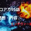 【アニメ】ヒロアカ感想・内容95話エンデヴァー親バカ