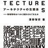 そうだ、お土産を買って帰ろう!~『アーキテクチャの生態系: 情報環境はいかに設計されてきたか 』濱野智史氏(2008)