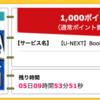 【ハピタス】U-NEXT BookPlace 31日間無料トライアルで1,000pt!(900ANAマイル)