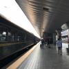 成都から香港への行き方