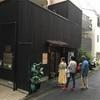 博多うどんの名店「大地のうどん 東京馬場店」メッチャ大きいごぼう天がはみ出してますよ!行き方は?(地図付き)