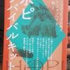書籍:ホピ サバイバルキット 終了か存続か、岐路に立つ人類へ