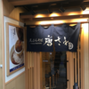 天ぷら屋の二階にある「天ぷらそば唐さわ」 鹿児島県産の鰹節がこだわりです
