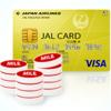 今すぐJALマイラーになろう!ハピタスでJALカード発行10,000円分ポイント実施中