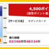 【ハピタス】年会費無料のセディナカード発行で4050マイル!