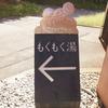 リゾナーレ八ヶ岳のお風呂「もくもく湯」~家族で入れる露天風呂~