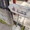 鶴岡市山王町「千一珈琲」でいただくマンデリン。