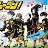 【ジャンプ】横田先生の新連載「シューダン!」1話が強かった話