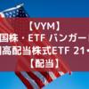 【VYM】米国株・ETF バンガード 米国高配当株式ETF 21•3月【配当】