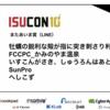 ISUCON10-finalに参加しました ~ありがとうまたあいま賞~