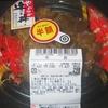 「サンエー」(為又店)の「牛丼」 149(半額)+税円 #LocalGuides
