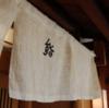 寿司屋考察② ~食べる順序や食べ方