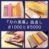 『刃の黒幕(#1000&5000)』面直し方法1例/ダイヤモンド砥石