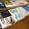 【ご案内】読書の秋しませう♪