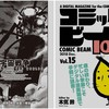 H・G・ウェルズの『宇宙戦争』コミカライズ版 第3話掲載「コミックビーム100」Vol.15発売
