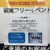 10/1 ロッカジャポニカ タワレコ吉祥寺リリイベ アルバムは名盤確定