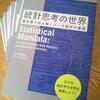 『統計思考の世界:曼荼羅で読み解くデータ解析の基礎』見本刷