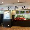 武蔵坊 福屋広島駅前店(南区)芳醇醤油汁なし担々麺