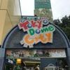 【鬼滅の刃】全集中!!おもてなし大作戦!!東京ドームシティコラボ遊びに行ってきました!!