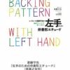「左手のための伴奏形エチュード」発売日