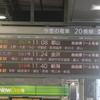 2018.05.05  東北新幹線E5系の自由席を堪能する