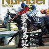 『1984年のUWF』柳澤健  第25回「バーリ・トゥード」