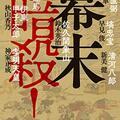 「幕末 暗殺!」(中公文庫)