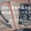 感覚と運動の高次化理論 用語集①(あ行~さ行)