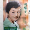 『33号車応答なし』(1955/92分) 『不滅の熱球』(1955/107分)日本映画のヒロイン 司葉子 美しさと凛々しさと