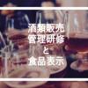 酒類販売管理者研修受講に思う食品表示。
