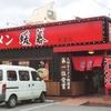 ラーメン「暖暮」(名護店)で「ラーメン+一口餃子」 680+0円(ちらし) (随時更新) #LocalGuides