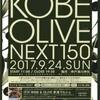 2017/9/24 クスノキとオリーブ