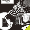 H・P・ラヴクラフト「クトゥルー神話朗読シリーズ」3作品配信開始