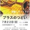 大田吹奏楽祭