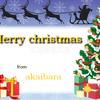 『クリスマス カード』