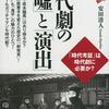 「時代劇の「嘘」と「演出」」安田清人さん(洋泉社歴史新書)