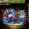 【パズドラ】ボルメテウス蒼炎ドラゴンの入手方法やスキル上げ、使い道や素材情報!