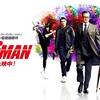 「キングスマン」〜MI6でもFBIでも無い?新しい娯楽スパイ映画の誕生!
